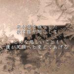雪の華 – 中島美嘉(フル)
