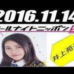 2016 11 14 井上苑子のオールナイトニッポン0(ZERO) 2016年11月14日 radio777