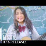 井上苑子 – 1stフルアルバム「Hello」