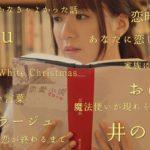 藤田麻衣子 – メジャー2ndアルバム「恋愛小説」ダイジェスト・トレーラー映像