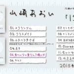山崎あおい – セカンドアルバム「12センチ」 全曲フラッシュ