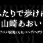 山崎あおい/ふたりで歩けば (NHKアニメ「団地ともお」エンディングテーマ)