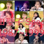 とことん松田聖子Special_2 1987~1999 (2時間39分)