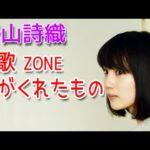 新山詩織の生歌 ZONE「secret base~君がくれたもの~」