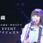 新山詩織 Debut Event 2013.4.18 @渋谷WWW