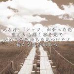 明日への扉 – I WiSH(川嶋あい)