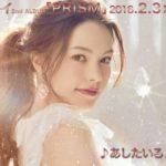 安田レイ 2nd Album「PRISM」全曲ダイジェスト [iTunes,レコチョクで配信中]