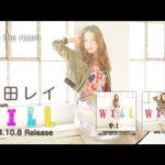安田レイ 『1stアルバム「Will」全曲ダイジェスト』