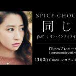 SPICY CHOCOLATE「同じ空 feat. ナオト・インティライミ & 安田レイ」MVメイキング公開!【スパイシーチョコレート】