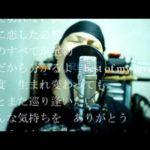 安田レイ 「Best of My Love」 Cover by MAMIYA