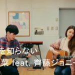 この涙を知らない/片平里菜feat. 齊藤ジョニー