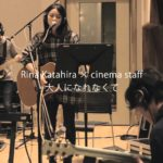 片平里菜 2nd Album「最高の仕打ち」Recording Document映像 vol.1