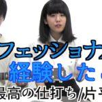 最高の仕打ち/片平里菜 解説&Cover