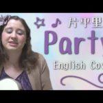 片平里菜 / Party (English cover)