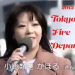 小比類巻かほる 2013東京出初式