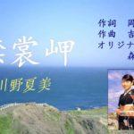 川野夏美    襟裳岬     2007