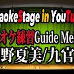 川野夏美/九官鳥/karaoke for lesson