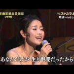 祝「ベストカラオケ賞」受賞  悲別~かなしべつ~ 歌◆川野夏美 作曲◆弦哲也