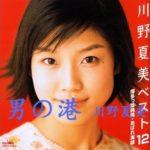 男の港   川野夏美 (2000年)