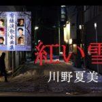 紅い雪  川野夏美 (2001年)
