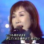 ごめんね・・・ 高橋真梨子 (1996)