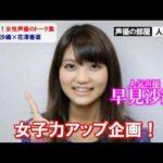 【神回】早見沙織先生の花澤香菜の女子力アップ企画!はやみんのモノマネwwww