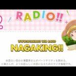 WWW.WORKING ラジオ NAGAKING!! #2 小澤亜李 ゲスト,戸松遥 [2016年10月07日] ラジオ