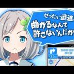 【釘宮理恵・声優ナビ】東京駅から秋葉原の行き方MAPLUS マプラス マップラス