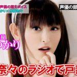 【爆笑注意w】水樹奈々のラジオで戸惑う田村ゆかりが面白い件www