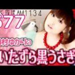 田村ゆかりのいたずら黒うさぎ #677 [2016年03月20日] ラジオ