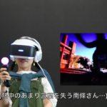 南條愛乃さんがPS VRでFINAL FANTASY XV (ファイナルファンタジー15)をプレイ!