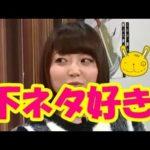 花澤香菜下ネタ好きを自白w東山奈央のゆるい取り調べ