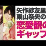 【 私の知ってる世界と違う…】矢作紗友里・東山奈央の恋愛観のギャップ