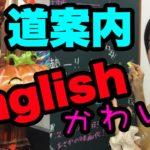東山奈央さんの英語発音カワユイネ(^_-) 東山奈央さんの「ニセコイラジオ」  キュン (^_-)-