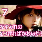 上坂すみれの♡をつければかわいかろう #17 ゲスト,水樹奈々 [2016年07月24日] ラジオ