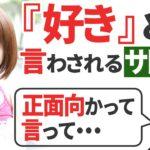 【必見!!】『好き』と言わされるサトリナ! 小野坂昌也・佐藤利奈