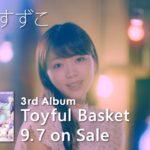 三森すずこ 3rdアルバム「Toyful Basket」SPOT