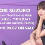 三森すずこ「3rd Album Toyful Basket Remix楽曲 クロスフェード」