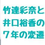 竹達彩奈と井口裕香の7年の変遷