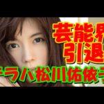 「酷いことされた」告白のテラハ松川佑依子が引退