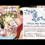 あすみさん@がんばらない #3 阿澄佳奈,花澤香菜 ラジオ