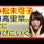 小松未可子が日高里菜の家に遊びに行った話ヽ(´▽`)/日高里菜「小倉唯ちゃんもよく来ます」