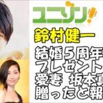 【5年経っても仲良し宣言💛】鈴村健一、愛妻 坂本真綾に結婚記念日のプレゼントを贈るも・・・!?【ユニゾン】