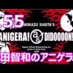 杉田智和のアニゲラ!ディドゥーーン #155 ゲスト,井上喜久子 [2015年03月05日] ラジオ