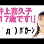 井上喜久子17歳ですっ → ( ゚Д゚)ポカーン  杉田智和・マフィア梶田
