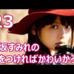 上坂すみれの♡をつければかわいかろう #23 [2016年09月04日] ラジオ