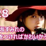 上坂すみれの♡をつければかわいかろう #28 [2016年10月09日] ラジオ
