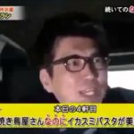 とんねるず石橋が加藤綾子にお触り→吉高由里子キレ気味