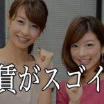 【驚愕】加藤綾子アナ 生野陽子アナの家賃が・・!!
