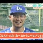 加藤綾子のプロ野球取材 カトパンのインタビュー 高橋由伸,ラミレス,筒香